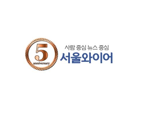 서울와이어.jpg