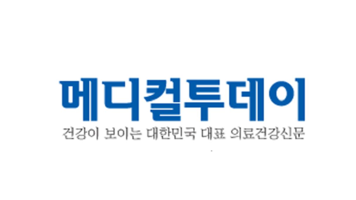메디컬투데이.png